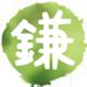 鎌倉障害者二千人雇用センター